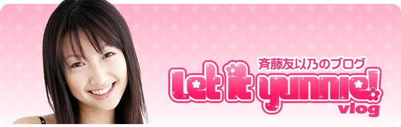 Let it YUNNIE!|斉藤友以乃のブログ